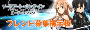 【ソードアートオンライン コードレジスタ】招待コード(シリアルコード)専用掲示板