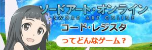 ソードアート・オンライン コードレジスタってどんなゲーム?