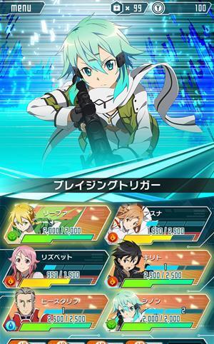 SAOコードレジスタ_スキル発動