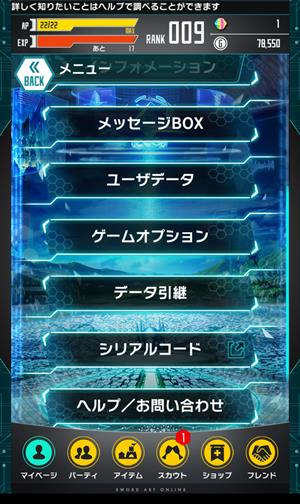 コードレジスタ_ゲームオプションメニュー