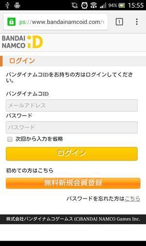 コードレジスタ_バンナムIDログイン画面