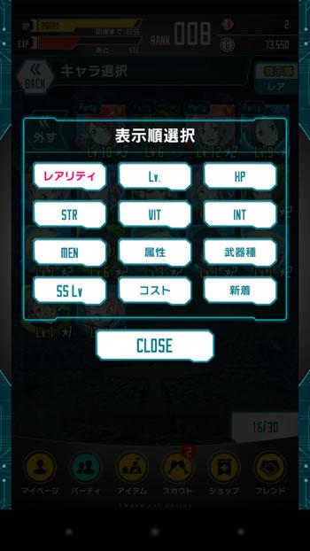 コードレジスタ_並び替え項目