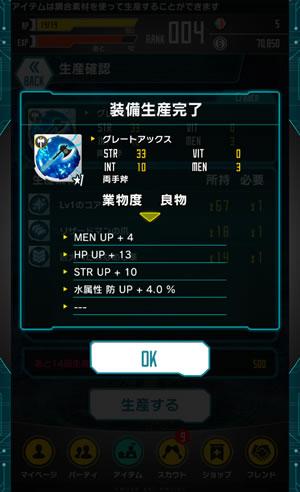 コードレジスタ_武器生産完了