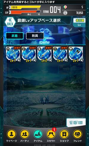 コードレジスタ_鍛錬所持武器一覧