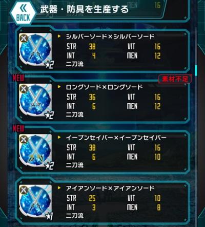 ☆の数が同じで同種の武器が複数あるけど、どれ生成すればいいんだろ?片手剣で比較!