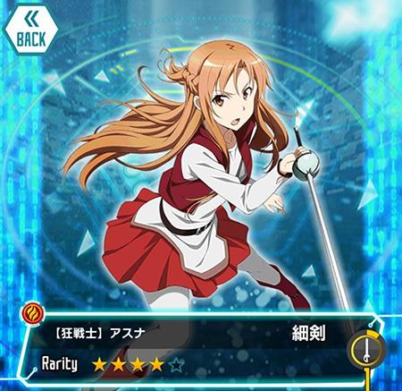 【狂戦士】アスナ