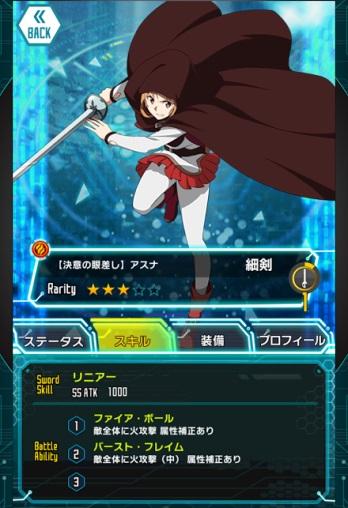 キャラスロットに☆3しかいない身としてはレベルマ☆3アスナは女神なんだよ!!
