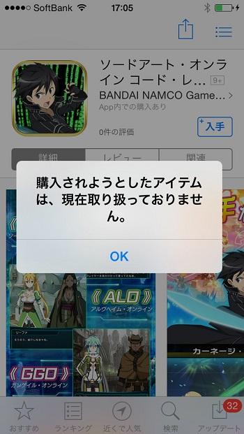 iOS配信開始だぁあ!!と、思ったら、取り扱ってないとか出たんですけどwww