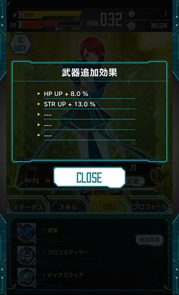 武器の追加効果でSTRアップとダメージアップがあるけどどっちがいい?どっちもダメージ上げてくれるけど