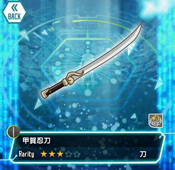 ★3_伊賀忍刀