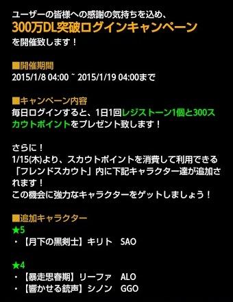 300万DL突破ログインキャンペーン!フレンドスカウトに☆5キリトが登場!☆4リーファ・シノンも!