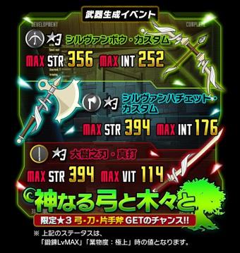 武器生成イベント「神なる弓と木々と」始まったよ!弓・刀・片手斧の強力武器を生成しよう!!