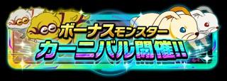 ボーナスモンスターカーニバル開催!「フレンドスカウト」のボーナスモンスターの的中率がUP!!