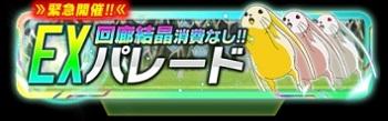 EXパレード初級じゃ☆5のウサギは落ちないだろ~上級でもドロップするのきついのに・・・