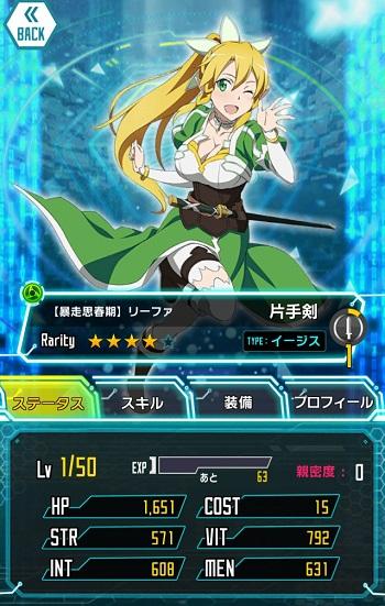 ☆4リーファ