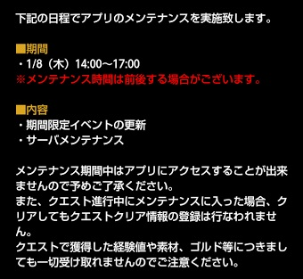1/8(木)14時~メンテナンス実施!聖夜サチイベ終了→神なる~武器イベ開始!