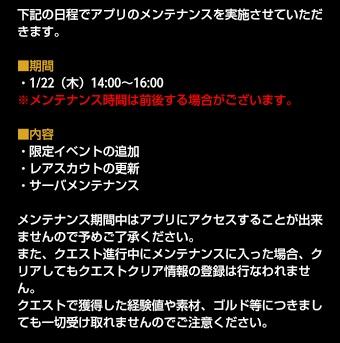 1/22(木)メンテナンス実施!GGOキャライベント「銃と少女」はメンテナンス後に開催するぞ!
