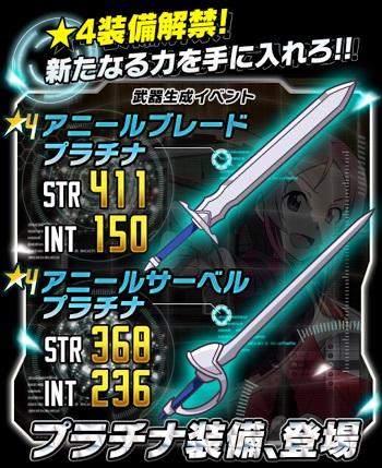 武器イベ上級がぬるすぎるから素材集め周回は楽だが、問題は追加効果のいい武器が作れるかどうか!