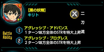 ★5【黒の妖精】キリトBAの不具合を修正!ALOキリトを所持してる人のみレジストーン配布!