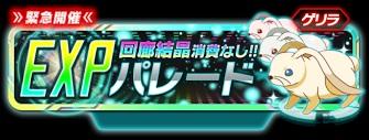 13日(月)ゲリラEXPパレード緊急開催!1時間のみの出現!★5ラグー・ラビットゲットのチャンス!