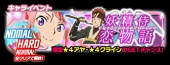 クエストクリアで★4クラインと★4アヤが手に入る!キャライベント「妖精侍恋物語」復刻開催!