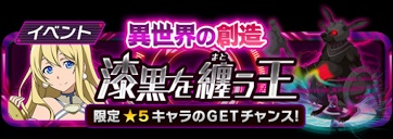 2/13(金)~新イベント「漆黒を纏う王」開催!高難易度クエストクリアでイベント限定★5キャラクターをゲットしちゃおう!