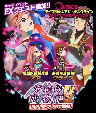 「妖精侍恋物語」にEXクエストが出現!タイプ違いの★4クライン、★4アヤをドロップできる可能性が!