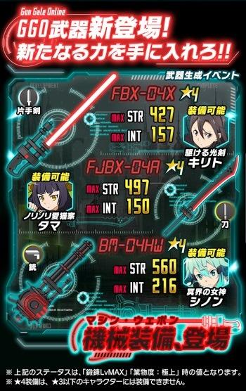装備イベントのコア素材もドロップ数2倍に!【機械装備、登場】【SAKURA最前線!】両方2倍!