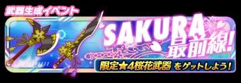 ★4両手剣★4片手斧が登場!SS強化武器も!新武器イベント「SAKURA最前線」スタート!!