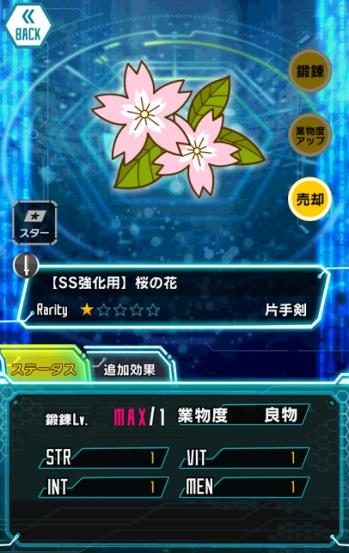 桜の花が片手剣扱いwwwSS強化用武器は全部片手剣?!とりあえず装備して遊ぶwww