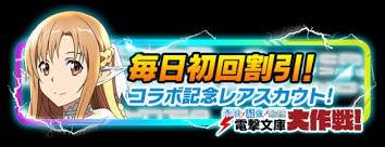 レアスカウトが毎日初回のみレジストーン×3でスカウト可能!3/23(月)までの期間限定!!