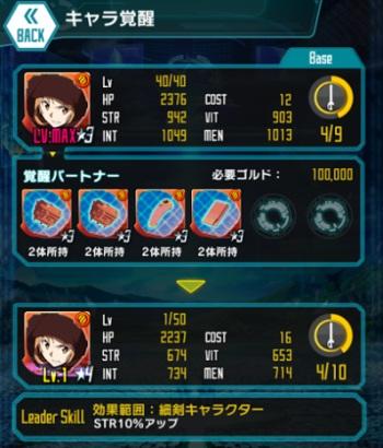 asuna0320-3