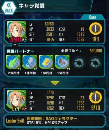 asuna0326-2