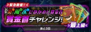 倒すたびに鍛錬MAXハンマー、業物MAXハンマーゲットのチャンス!「賞金首チャレンジ 最上級」登場!