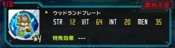 ウッドランドプレート★4