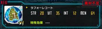 ラフォーレコート★4