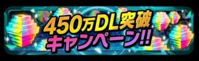 ボーナスモンスターカーニバルやスカウトポイント4倍など!450万DL突破キャンペーン第三弾!
