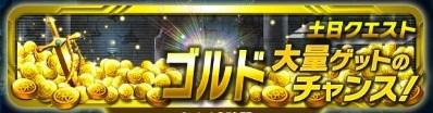 土日ダンジョン消費AP半額キャンペーン!ゴルドを獲得してキャラクターを強化しちゃおう!!