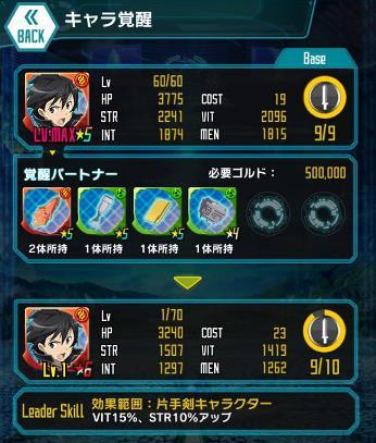 【黒の剣士】キリト☆5_覚醒