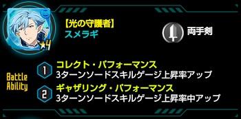 【光の守護者】スメラギ★4