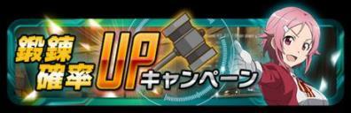 鍛錬成功確率UPキャンペーン開催!武器や防具を強化するなら今だ!新しい武器も即強化!!