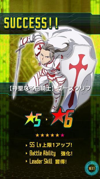 【神聖なる白騎士】ヒースクリフ☆5_覚醒1