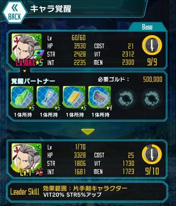 【神聖なる白騎士】ヒースクリフ☆5_覚醒2