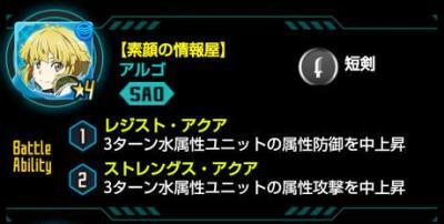 【素顔の情報屋】アルゴ★4