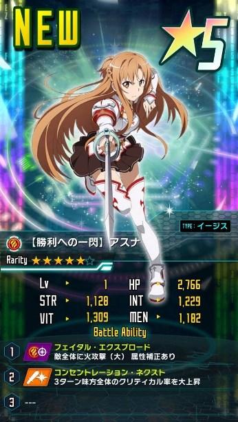 【勝利への一閃】アスナ★5_イージス