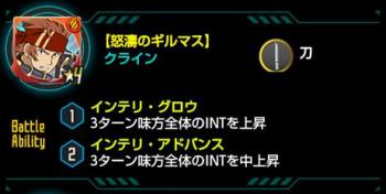 【怒涛のギルマス】★4クライン_BA