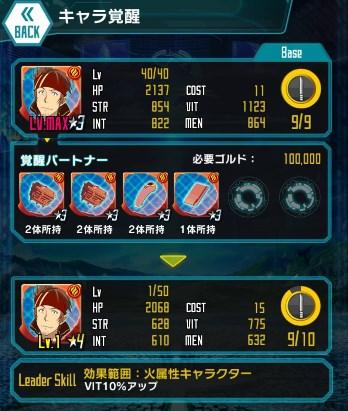 ☆3クライン_覚醒2