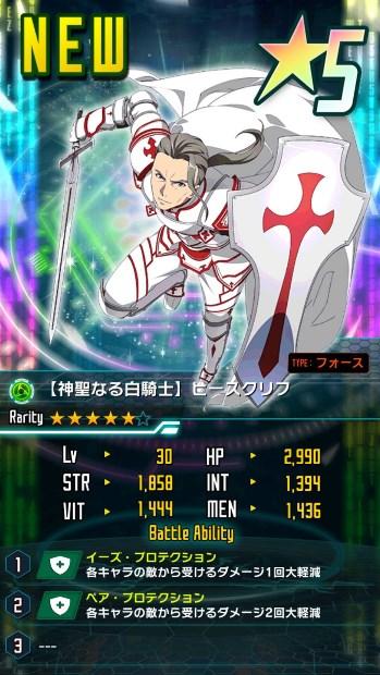 【神聖なる白騎士】ヒースクリフ_フォース