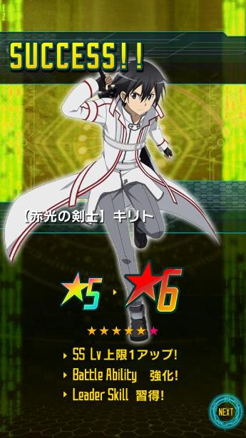 【赤光の剣士】★5キリト_覚醒