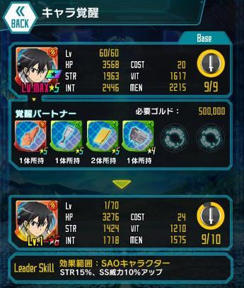 【赤光の剣士】★5キリト_覚醒ステ